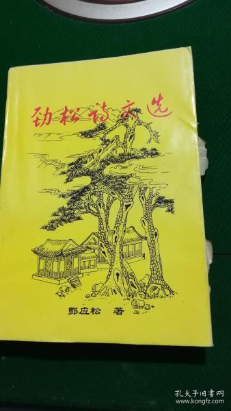 丰应松作者签名本——颈松诗文选