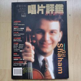 唱片评鉴音乐月刊165