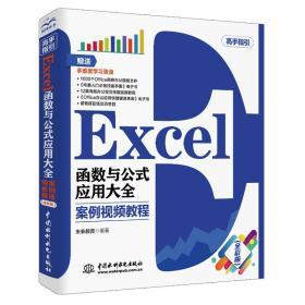 Excel函数与公式应用大全案例视频教程(全彩版)