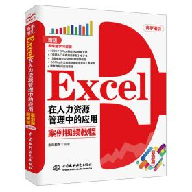 Excel在人力资源管理中的应用 案例视频教程(全彩版)
