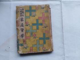 日文原版书:续主妇之友花嫁讲座 家庭医学 。昭和十七年版。软精装,前面有漂亮的彩图。每一科都是日本名医院长博士如村尾圭介等写的。盖国立西南人民图书馆藏的章和钢印