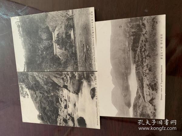 4241:民国日本明信片《箱根名胜 》3张