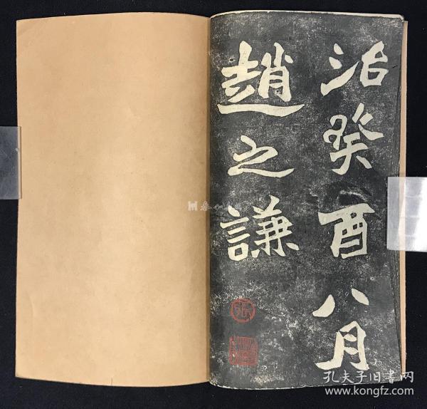 孔网孤本:清赵之谦楷书拓本(旧拓本·16开线装1册)
