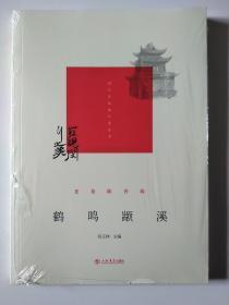 发现闵行之美:老巷陈香辑《鹤鸣颛溪》全新未拆封