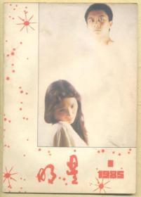 明星 1985年第1期 创刊号