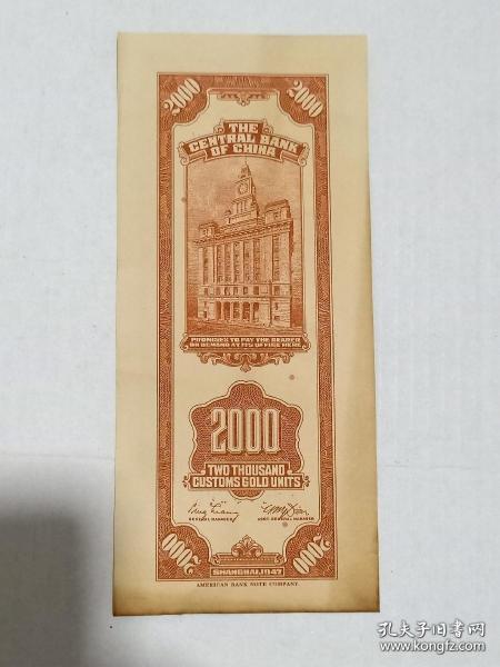 关金贰仟圆(上海)中央银行(红码)