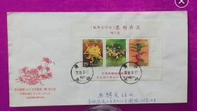 [珍藏世界]专254-3花卉小全张实寄封