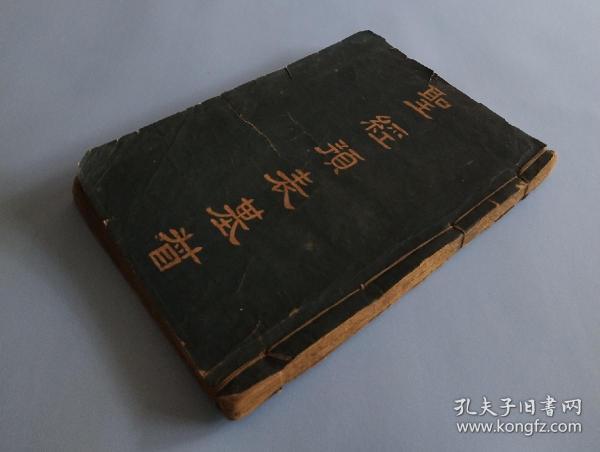 稀见1918年伦敦圣教书会发行《圣经预表基督》窦乐安博士编译安徽农竹述意,大开本一册全,天主教,基督教文献