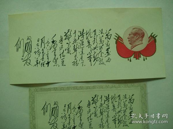 毛主席手书鲁迅诗卡片