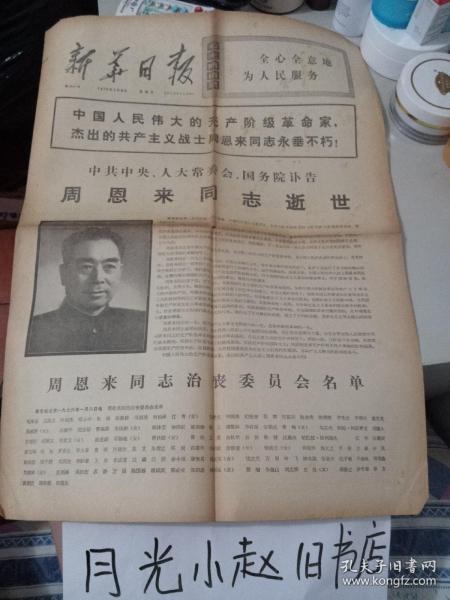 《新华日报》1976年1月9日,周恩来总理逝世