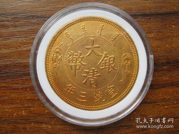 大清银币(一元)