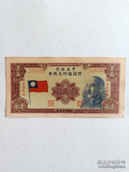 中央银行防区临时兑换券(壹万圆)
