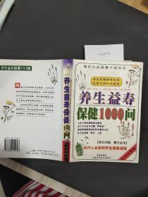 现代生活保健千问丛书