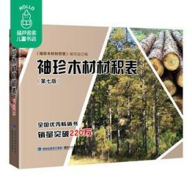 正版 袖珍木材材积表(第七版) 林业原木材积\\杉原条\\锯材知识大全计算参考记算 常用手册木材爱好者阅读书籍 实用材积表数据