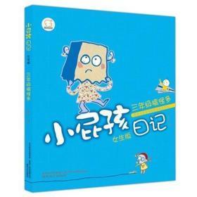 正版 小屁孩日记-三年级搞怪多(女生版) 儿童绘本 3-6岁 儿童故事书 中国儿童文学 亲子共读书籍读物 宝宝睡前故事书