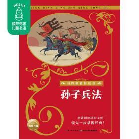 正版 经典名著轻松读 孙子兵法 长江少年儿童出版社 小学生课外读物