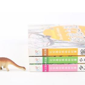 比安基经典森林故事书(图文版)少年哥伦布 弥鹿之谜 小老鼠皮克历险记 全3册 3-6年级经典课外童话书