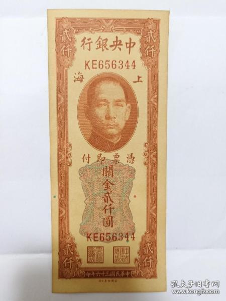 关金贰仟圆(上海)中央银行(红)