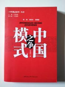 《中外热点论争》丛书巜中国模式之争》一版一印