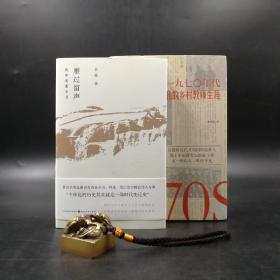 每周一礼05:金雁签名钤印《雁过留声:我的青葱岁月》(一版一印,精装)+赵德发签名《1970年代:我的乡村教师生涯》毛边本(一版一印,精装)