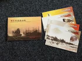 包邮:枣庄铁道游击队(库存)