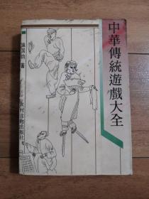 中华传统游戏大全