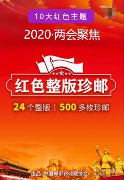 2020两会时刻《红色整版珍邮》10大红色主题珍邮24个整版