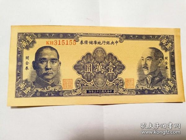 中央银行地库储备券(壹万圆)