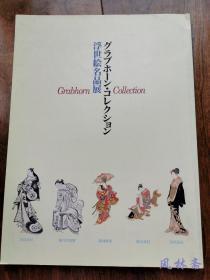 Grabhorn收藏 浮世绘名品展 从杉村治兵卫到歌川广重 日本首次公开