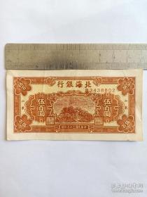 北海银行(伍佰圆)