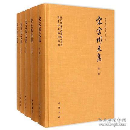 宋云彬文集(16开精装 全五册)