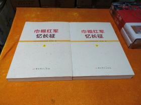 巾帼红军忆长征(上下册)