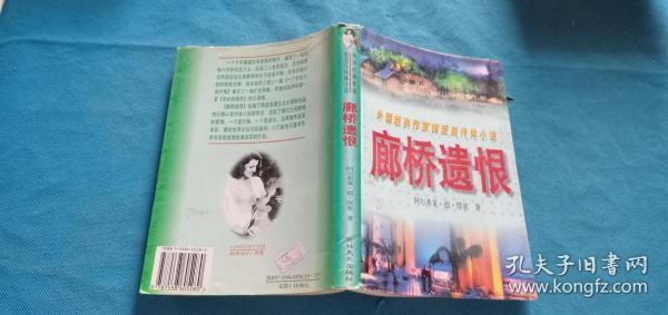 廊桥遗恨——外国经典作家爱情自传体小说
