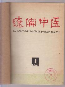 辽宁中医杂志(1979年1-6期 合订本)