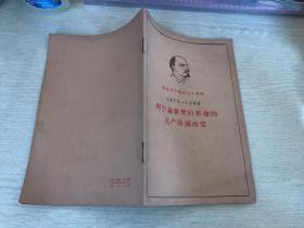 列宁论新型的革命的无产阶级政党(现货包挂刷,