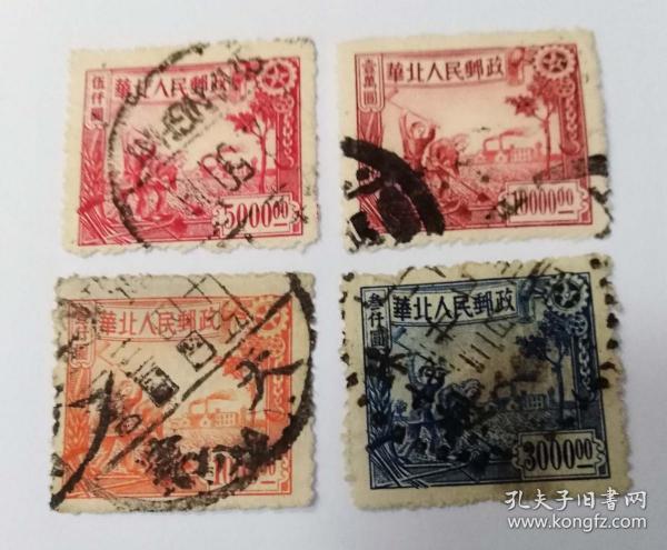 解放区邮票 华北区生产图信销邮票