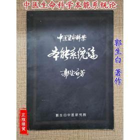 正版郭生白 《中国生命科学 本能系统论》 中医治疗疾病方法临床必备参考书