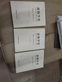 """《南海学堂》""""有为讲坛""""讲座文集 (第一,二,三辑)3本合售"""