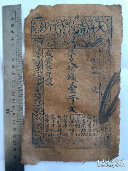 大清宝钞咸丰七年(壹千文)