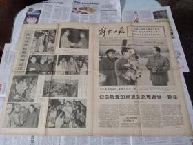 《解放日报》1977年1月8日。纪念周恩来总理逝世一周年。