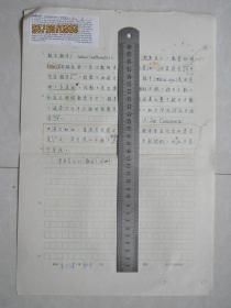 北大物理系教授唐子健手稿:根式[中国大百科全书数学辞条]中国工程院院士周志成审稿