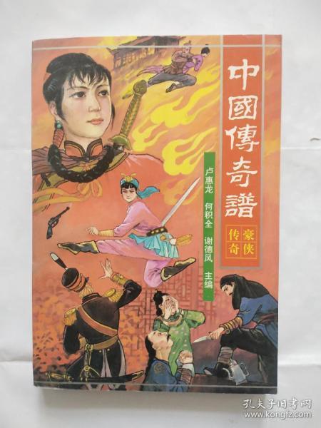 中国传奇谱