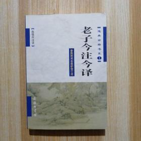 老子今注今译-参照简帛本最新修订版