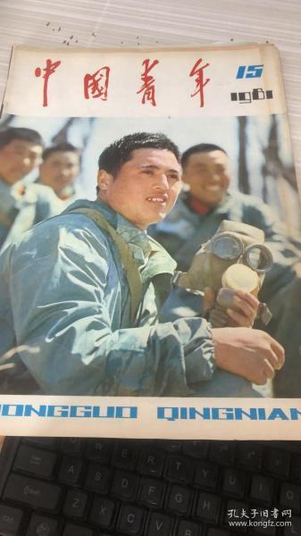 中国青年1981年第15期
