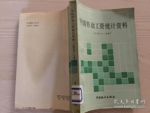 中国劳动工资统计资料1978-1987