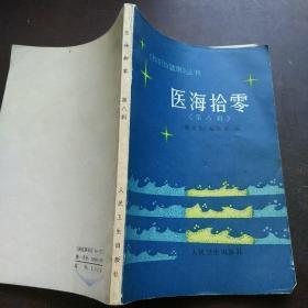 医海拾零 第八辑