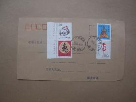1998—1虎年、1999—1兔年 交接封