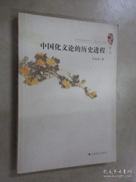 中国文化论的历史进程  缺前扉页