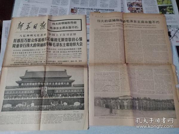 《新华日报》1976年9月19日今日八版