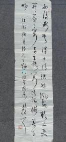 著名诗人书画家林散之草书作品真迹尺寸135cmx34cm,品样自然旧!